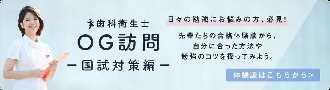 歯科衛生士 OG訪問 国試対策編